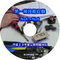 DVD第一種