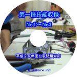 29年度対応第一種技能対策DVD